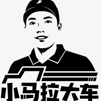 小马拉大车官方号